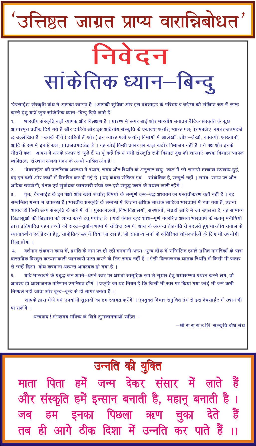 sanskritibodslSokam