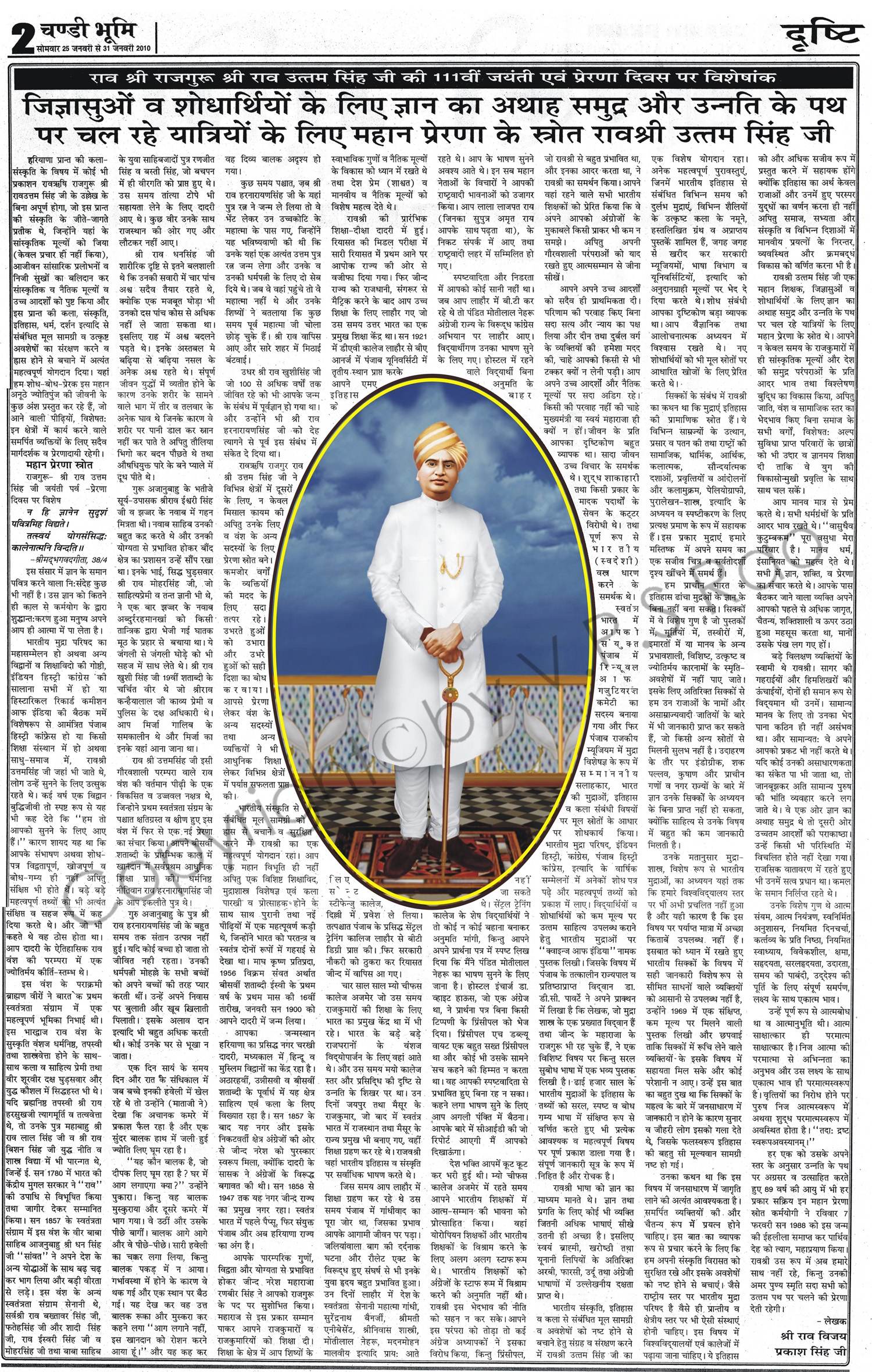 19  Jayanti Parv-111 Special Issue copy