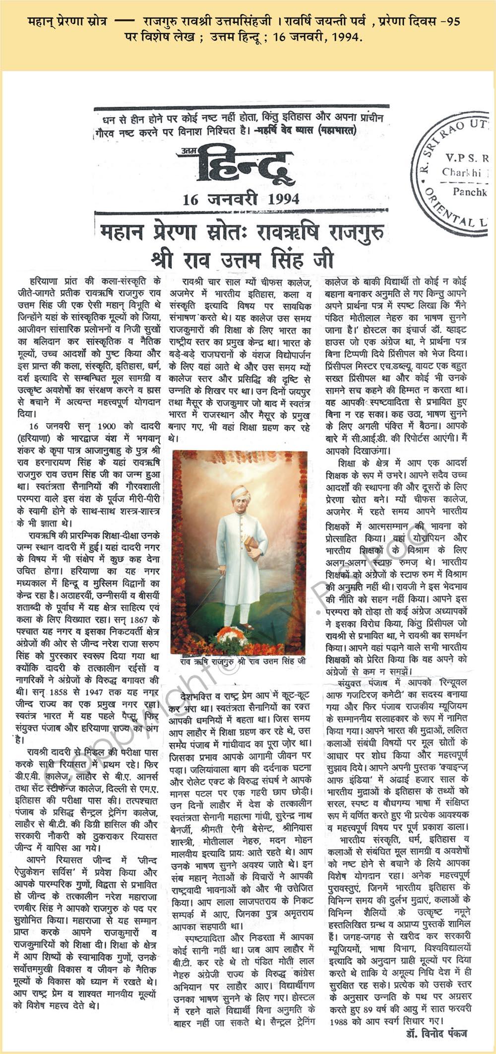 Art in Uttam Hindu1