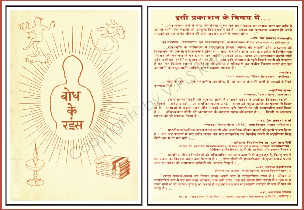 Book Reviews about the  Bodh ke Raees final3 copy