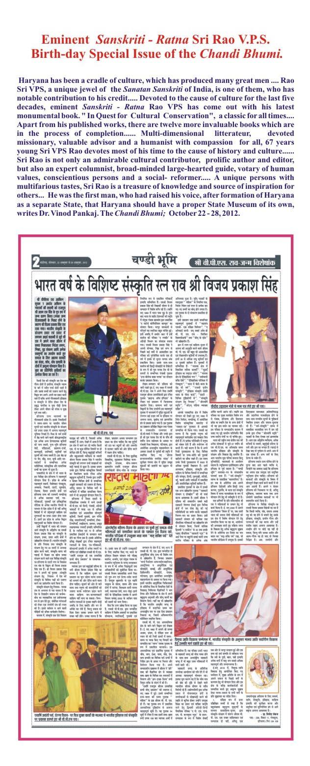 Eminent  Sanskriti - Ratna Sri Rao V.P