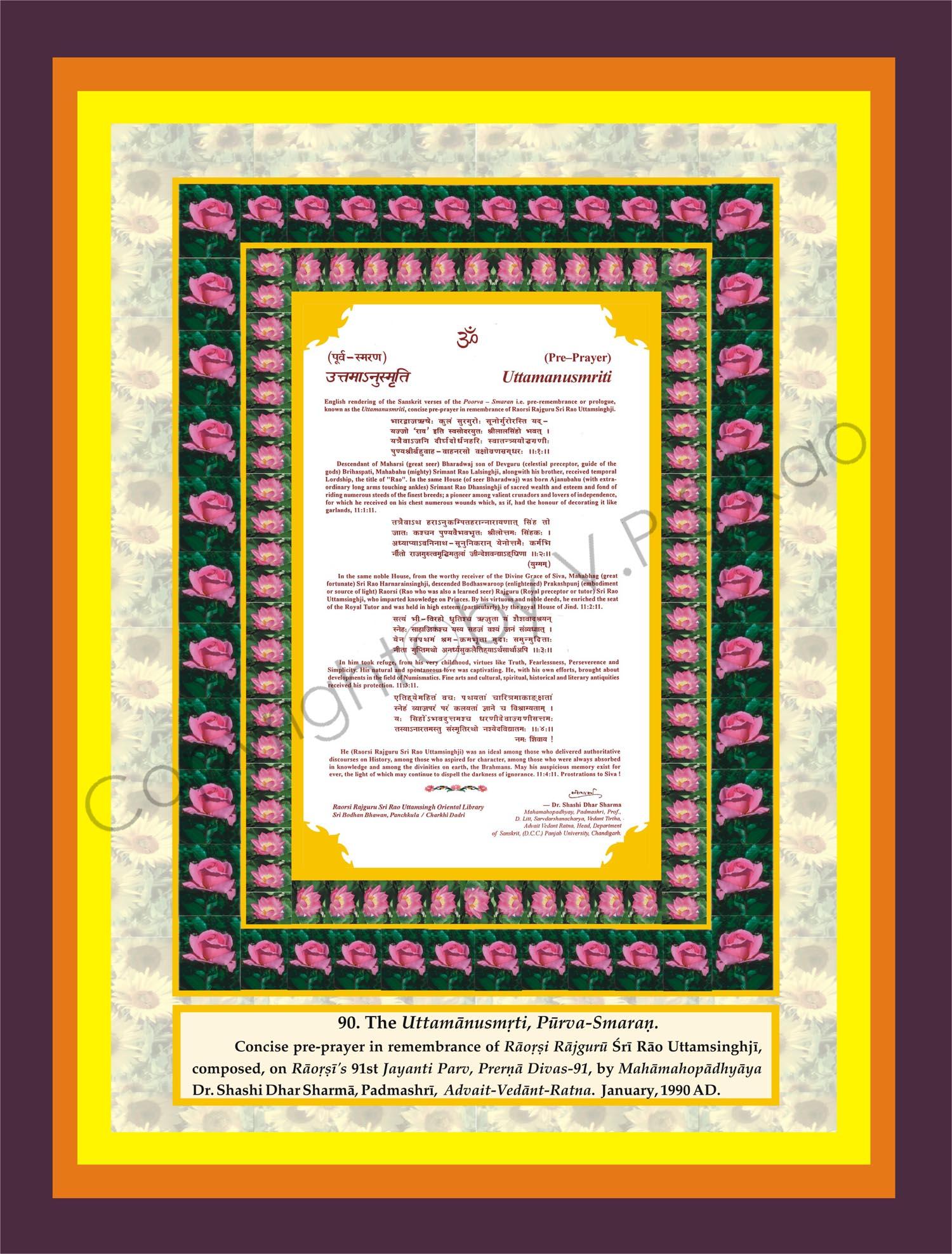 The Uttamanusmriti ( Sanskrit-English) copy