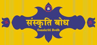 Sanskriti Bodh