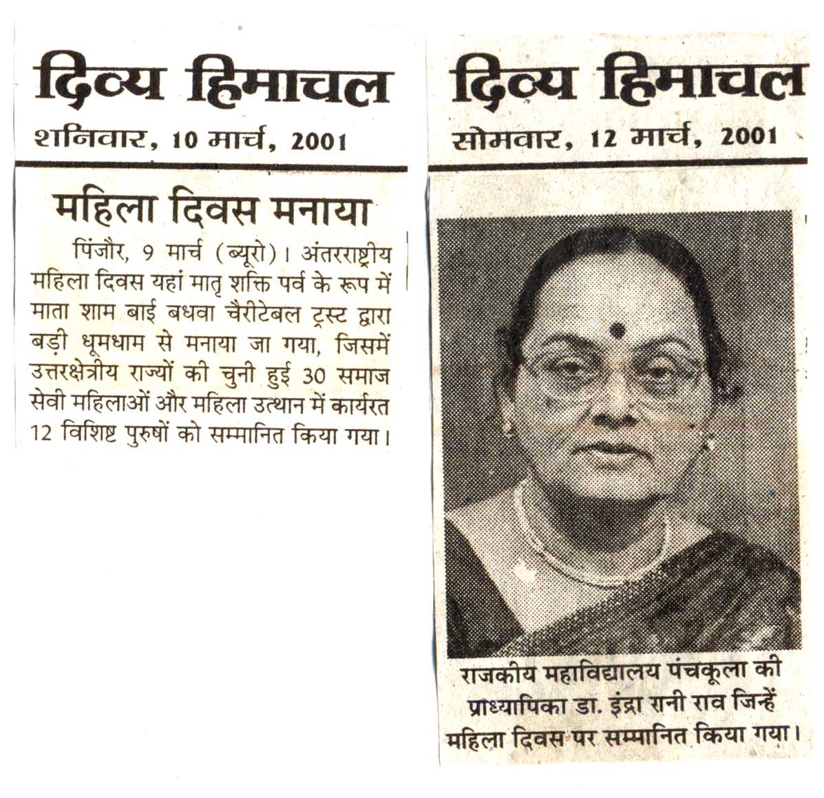 Pics of Matri Shakti Parve-2