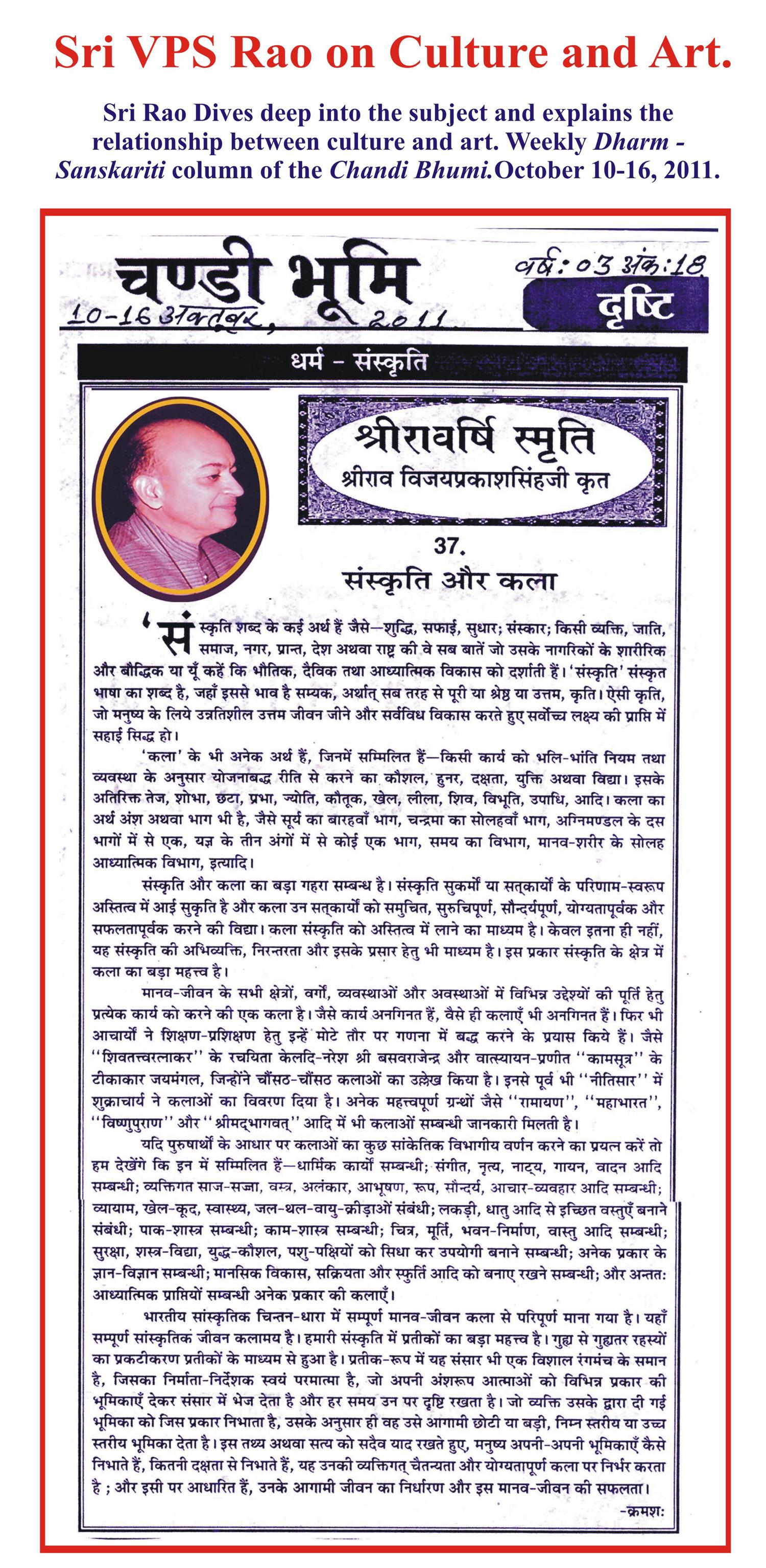 Sri VPS Rao on Culture and Arta